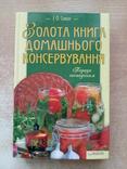"""Сокол""""Золота книга домашнього консервування""""., фото №2"""