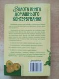 """Сокол""""Золота книга домашнього консервування""""., фото №3"""