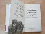 """Сокол""""Золота книга домашнього консервування""""., фото №6"""