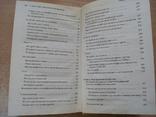 """Сокол""""Золота книга домашнього консервування""""., фото №9"""