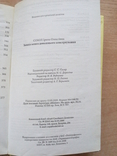 """Сокол""""Золота книга домашнього консервування""""., фото №11"""
