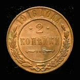 2 копейки 1916, фото №2
