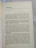 Дієтична кулінарія 1972р, фото №8