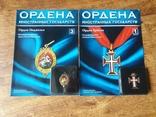 Муляжи Ордена Подвязки и Ордена Христа+ журналы, фото №2