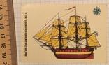 Календарик экспедиционный клипер XV в. (Болгария), 1990 / судно, корабль, фото №3