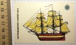 Календарик экспедиционный клипер XV в. (Болгария), 1990 / судно, корабль, фото №7