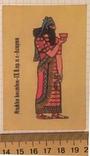 Календарик мужский костюм, Ассирия, IХ в. до н.э. / Болгария, 1990, фото №3