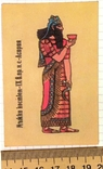 Календарик мужский костюм, Ассирия, IХ в. до н.э. / Болгария, 1990, фото №4
