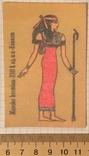 Календарик женский костюм, Египет, ХIII в. до н.э. / Болгария, 1990, фото №3