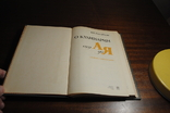 В,В,Похлебкин. Кулинария от А до Я.изд.1988 года., фото №4