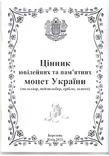 Каталог Юбилейные монеты Украины Март 2021, фото №2