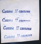 Копия штампа Слава 2ст., фото №2