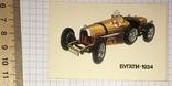 Календарик реклама авто бугатти, 1934 / Болгария, 1990, фото №3
