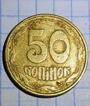 50 копеек 1992 разновидности 31шт., фото №3