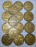 50 копеек 1992 разновидности 31шт., фото №8