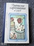 Раціональне харчування в сімї Карсекіна В. В., Калакура М. М., фото №2