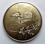 75 лет Мытищинскому маш. заводу., фото №2