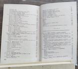 Учебник кока-подводника, фото №10
