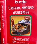 500 лучших рецептов от Burda Moden, фото №2