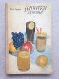 Напитки здоровья 1989 144 с. ил. 24 л.цв.вкладок., фото №2
