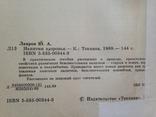 Напитки здоровья 1989 144 с. ил. 24 л.цв.вкладок., фото №4