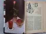 Напитки здоровья 1989 144 с. ил. 24 л.цв.вкладок., фото №11