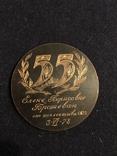 Медаль ювелирного завода, фото №6