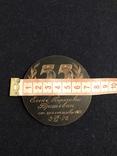 Медаль ювелирного завода, фото №7
