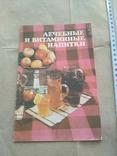 Лечебные витаминные напитки 1989р, фото №2