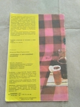 Лечебные витаминные напитки 1989р, фото №3