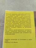 Лечебные витаминные напитки 1989р, фото №5