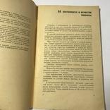 Блюда из свинины 1966, фото №4