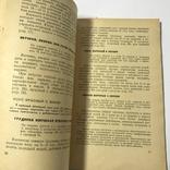 Блюда из свинины 1966, фото №5