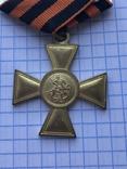 Георгиевский крест второй степени. Копия, фото №8