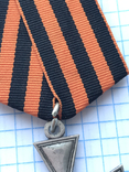 Георгиевский крест третьей степени. Копия, фото №8