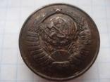 Гудзик з гербом СРСР, фото №2