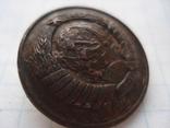 Гудзик з гербом СРСР, фото №6