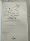 Українські народні страви 1992р, фото №9