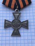 Георгиевский крест четвёртой степени. Копия, фото №3