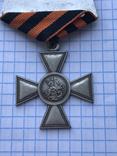 Георгиевский крест четвёртой степени. Копия, фото №6
