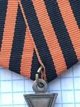 Георгиевский крест четвёртой степени. Копия, фото №8