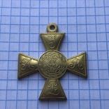 Георгиевский крест, 1831 год.копия, фото №2