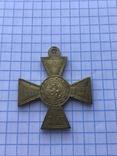 Георгиевский крест, 1831 год.копия, фото №5