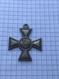 Георгиевский крест второй степени. Копия, фото №5