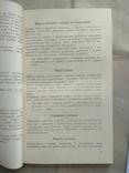 Рецепти Афродіти 1994р, фото №8