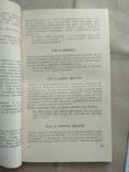 Рецепти Афродіти 1994р, фото №9