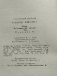 Рецепти Афродіти 1994р, фото №10