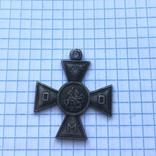 Георгиевский крест. Копия, фото №2