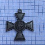 Георгиевский крест второй степени. Копия, фото №4