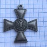 Георгиевский крест третьей степени. Копия, фото №4